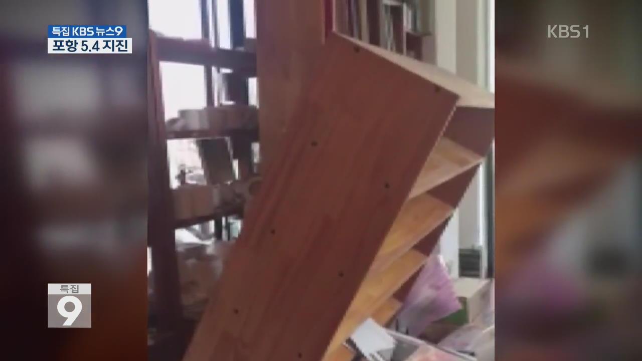 '또 지진 오나' 대피 소동…여진 공포에 전국 '화들짝'
