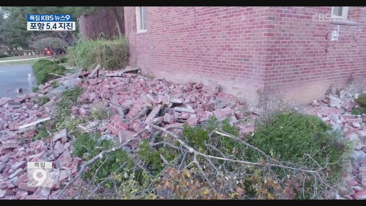 하늘에서 본 포항 지진 현장