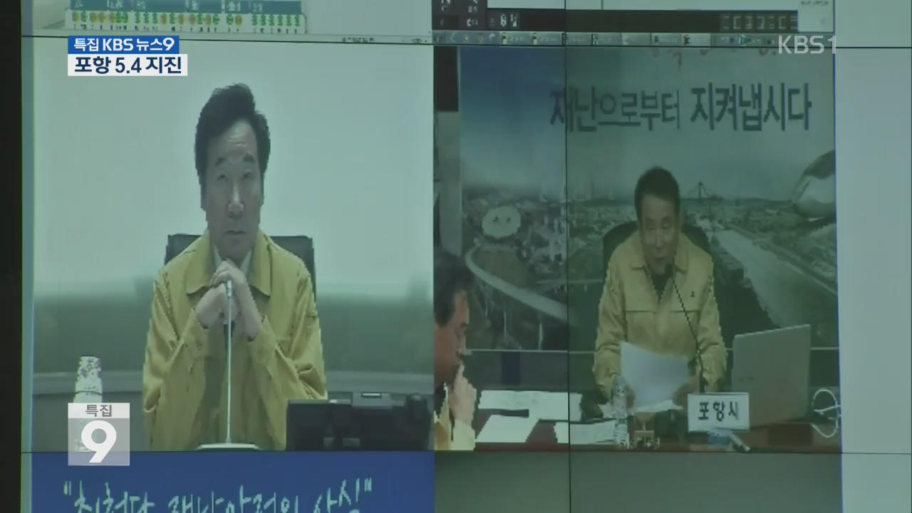 """정부, 비상체제 전환…""""피해 수습 만전"""""""