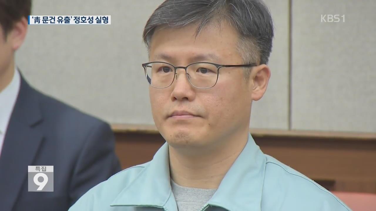 """'靑 문건 유출' 정호성 실형…""""朴 공범"""""""