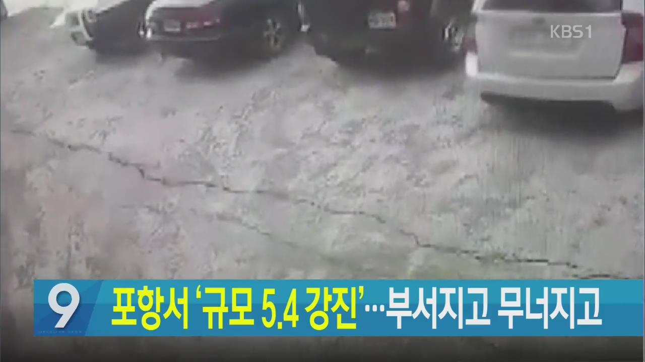 [오늘의 주요뉴스] 포항서 '규모 5.4 강진'…부서지고 무너지고 외