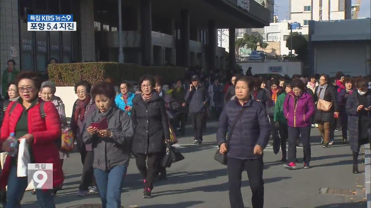 부산 시민들도 '화들짝'…곳곳서 긴급 대피