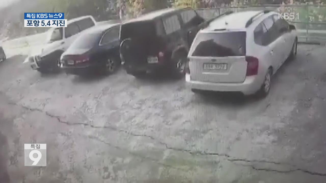 전국서 대피 소동 '화들짝'…'더 큰 지진 오나' 공포