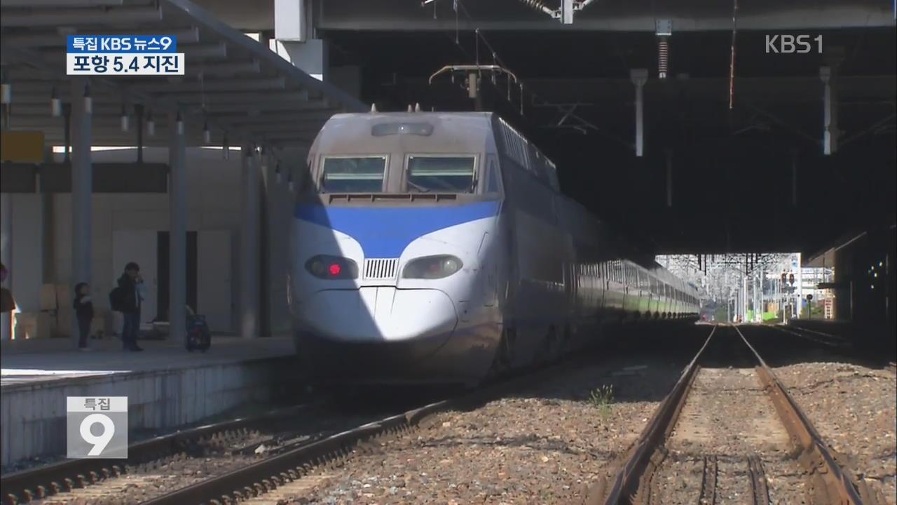 KTX 일부 열차 서행…항공기 결항 없어