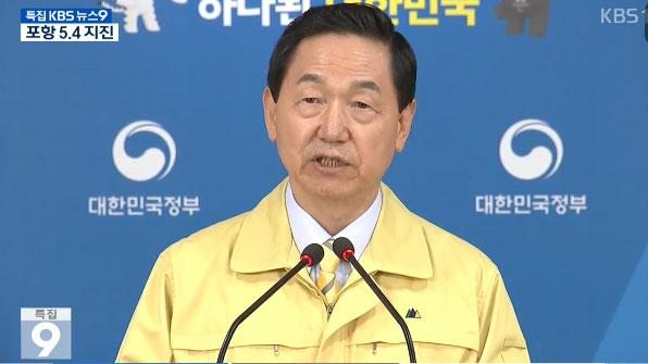 """[영상] """"수능 1주일 연기"""" 발표…재난 재해 연기는 처음"""