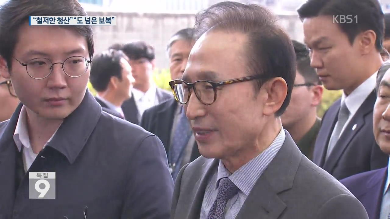 MB 귀국 땐 침묵…정치권 '적폐 수사' 공방 격화