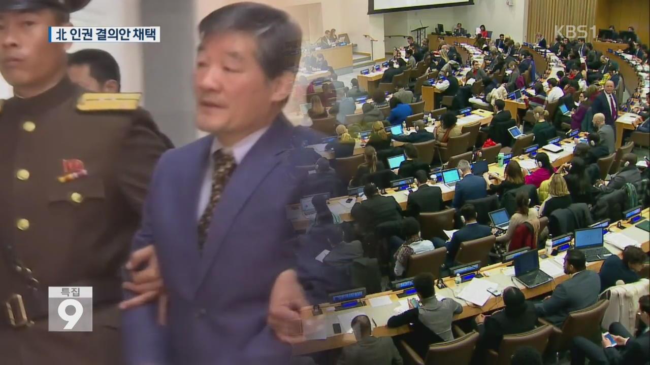 """유엔, 北 인권 결의안…""""억류자 조치"""""""