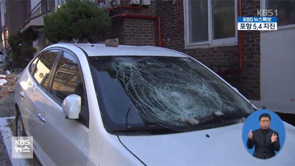 포항 5.4 지진 이후 여진 40여 차례…수개월 지속
