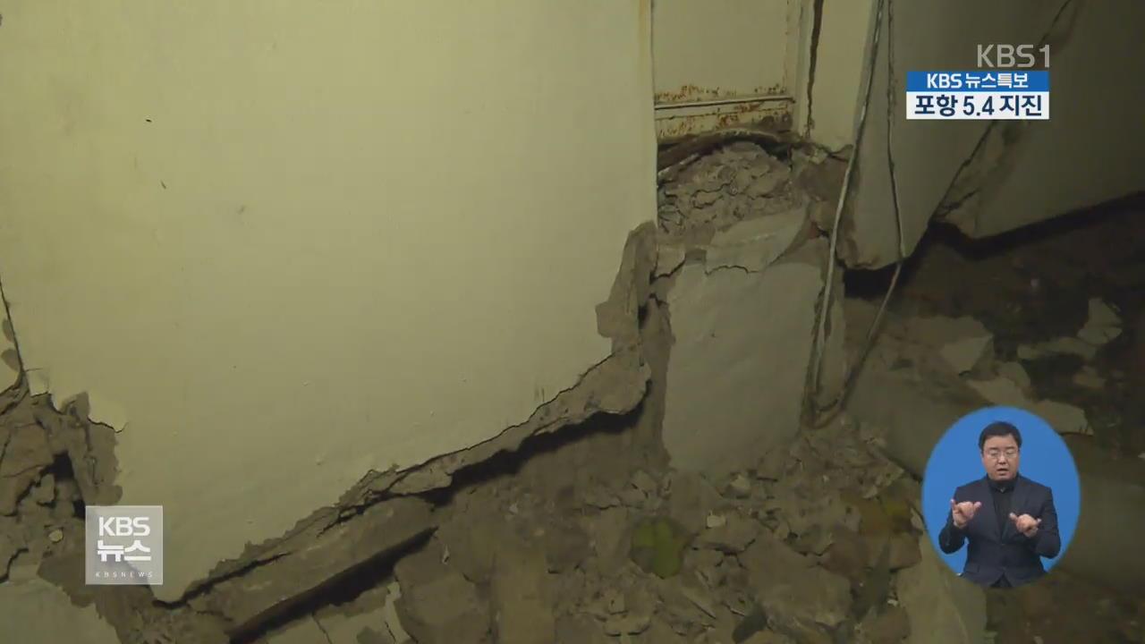 '기울고 뒤틀린 포항 아파트'…붕괴 위험에 주민 대피
