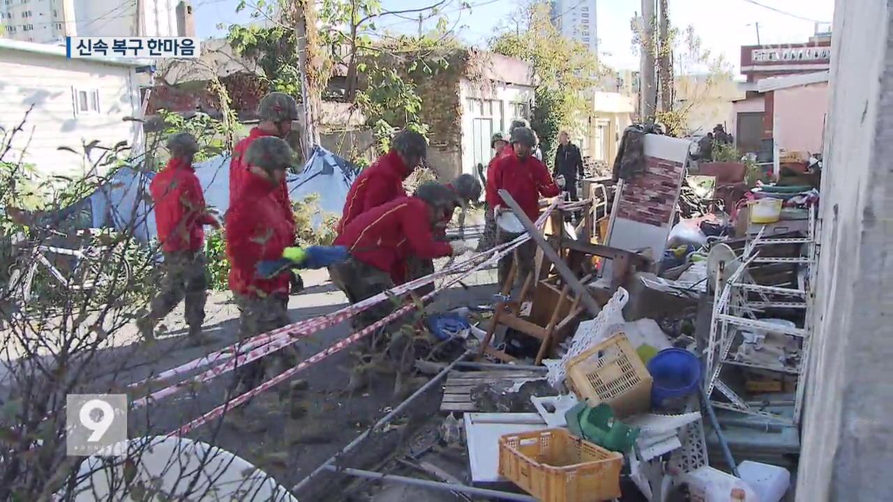 해병대도 봉사자도 한마음…복구작업 본격 시작