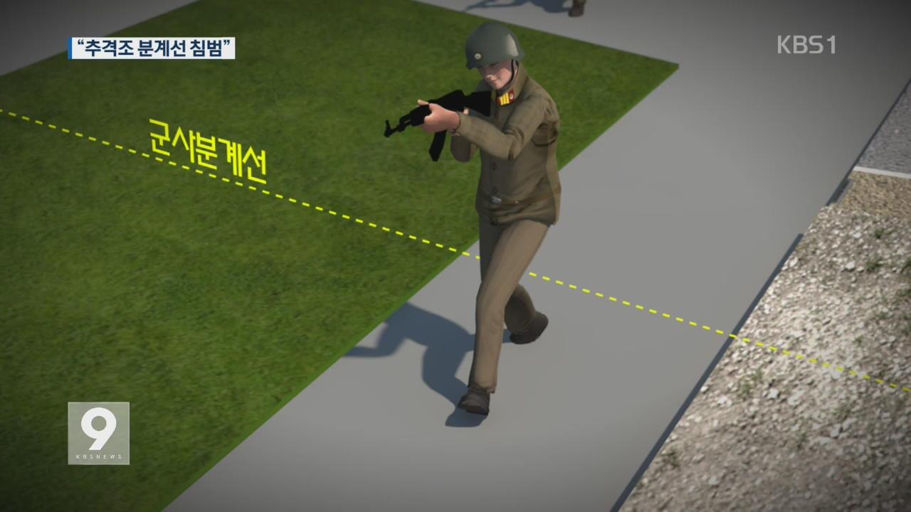 """[앵커&리포트] '귀순 CCTV' 뭐가 담겼길래? """"추격조 MDL 침범, 총탄 흔적"""""""