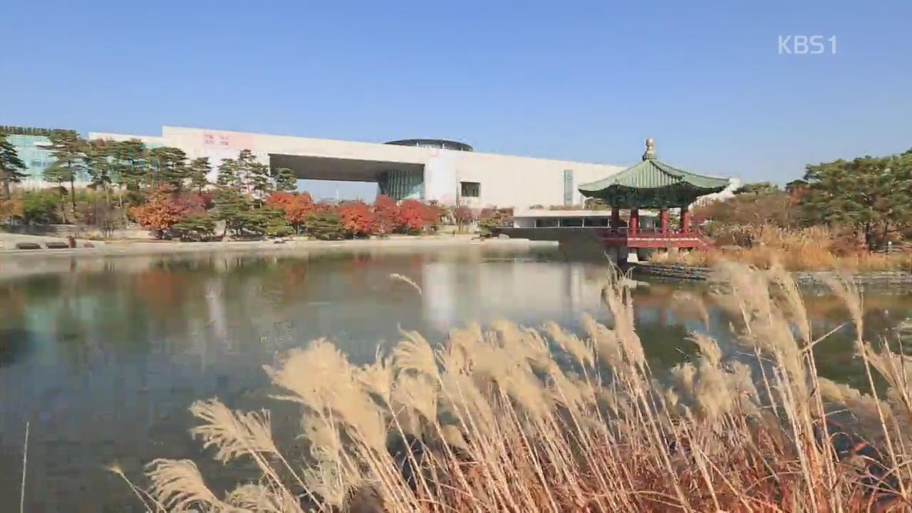 [뉴스광장 영상] 국립중앙박물관