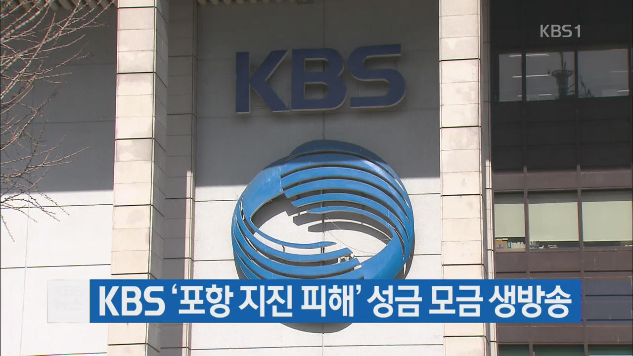 KBS '포항 지진 피해' 성금 모금 생방송