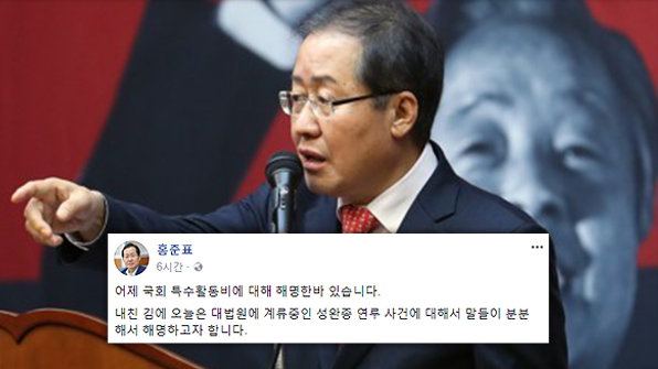 洪, '성완종 리스트'·'국회 특활비' 의혹 이틀째 적극 해명