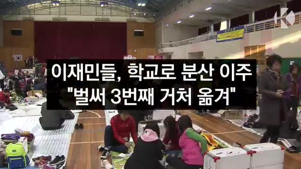 [라인뉴스] 체계적 관리 시급…일부 이재민 벌써 3번 이사