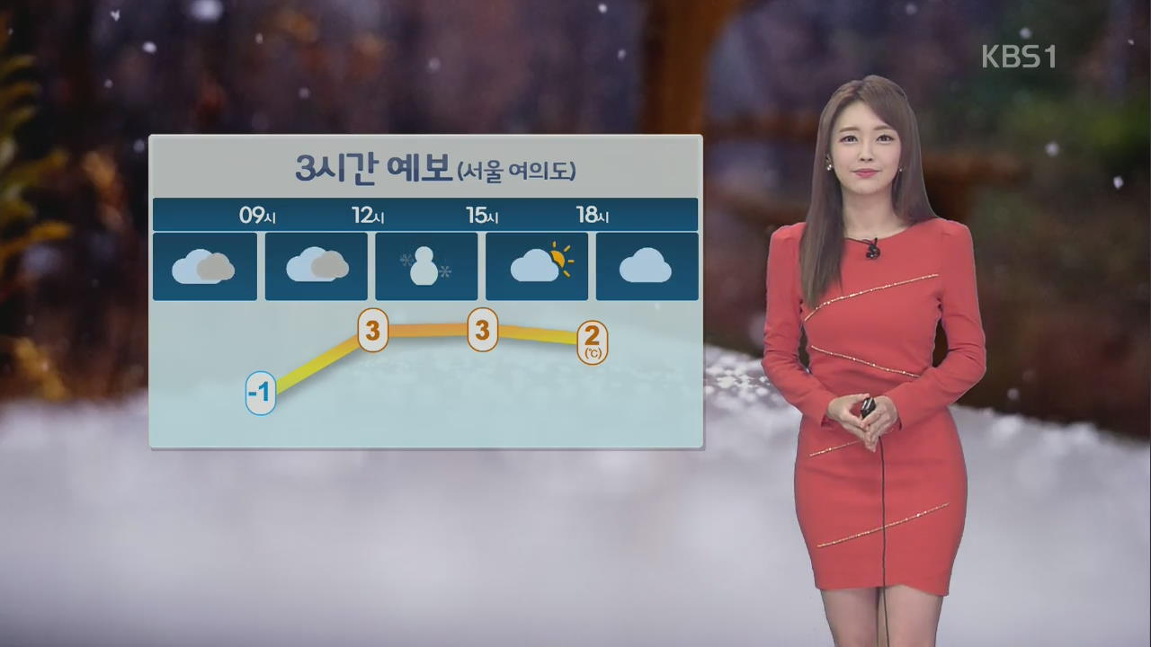 [날씨와 생활 정보] 제주 한라산에 '첫 눈'…오늘도 추워요
