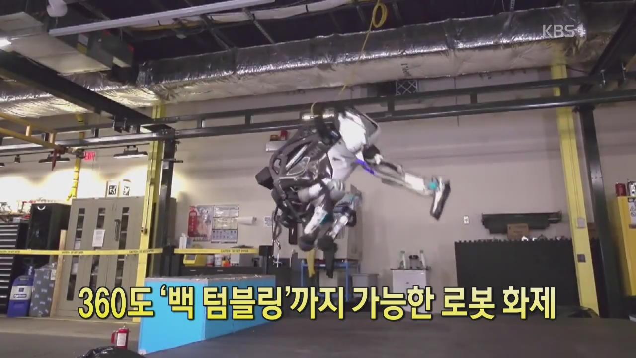 [디지털 광장] 360도 '백 텀블링'까지 가능한 로봇 화제