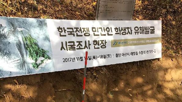 충남 아산서 6·25 당시 부역 혐의 민간인 희생자 유해 등 발굴