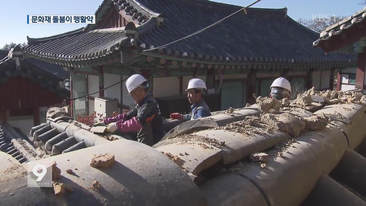 '문화재 돌보미' 이번엔 포항 집결…복구 '맹활약'