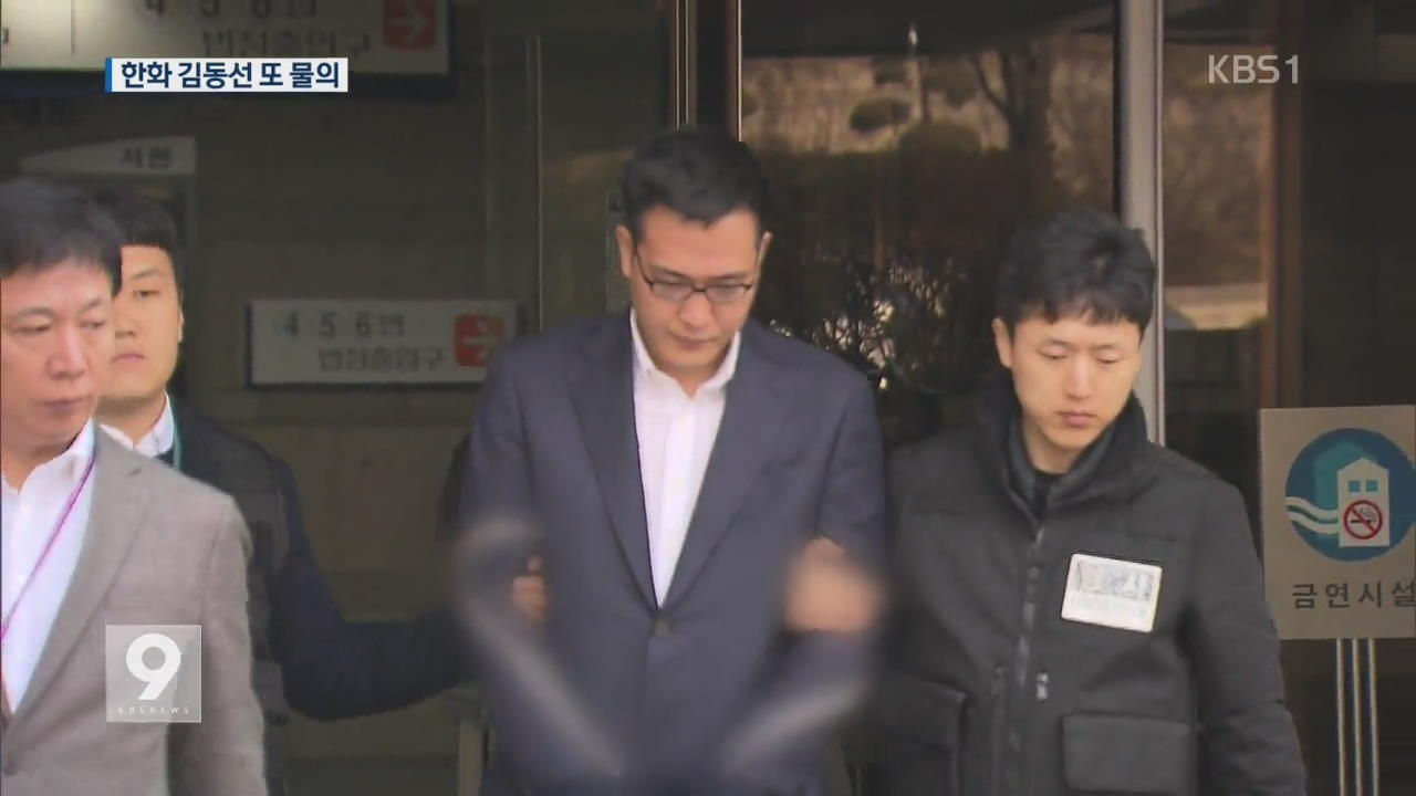 한화 3男 또 '음주 폭행' 물의…경찰, 현장조사 돌입