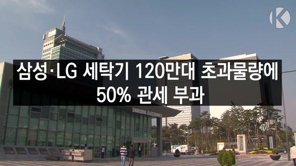 [라인뉴스] 美, 삼성·LG세탁기 120만대 초과물량에 50% 관세 부과
