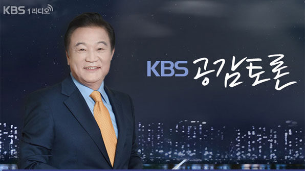 [KBS 공감토론] 공감이슈 '포항 지진과 수능 연기, 박정희 전 대통령 기념동상 논란'