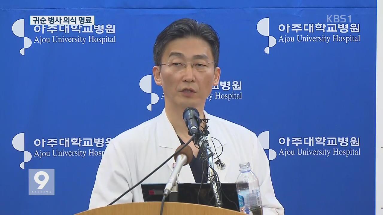 """JSA 귀순 병사 '의식 명료'…""""걸그룹 음악도 들어"""""""