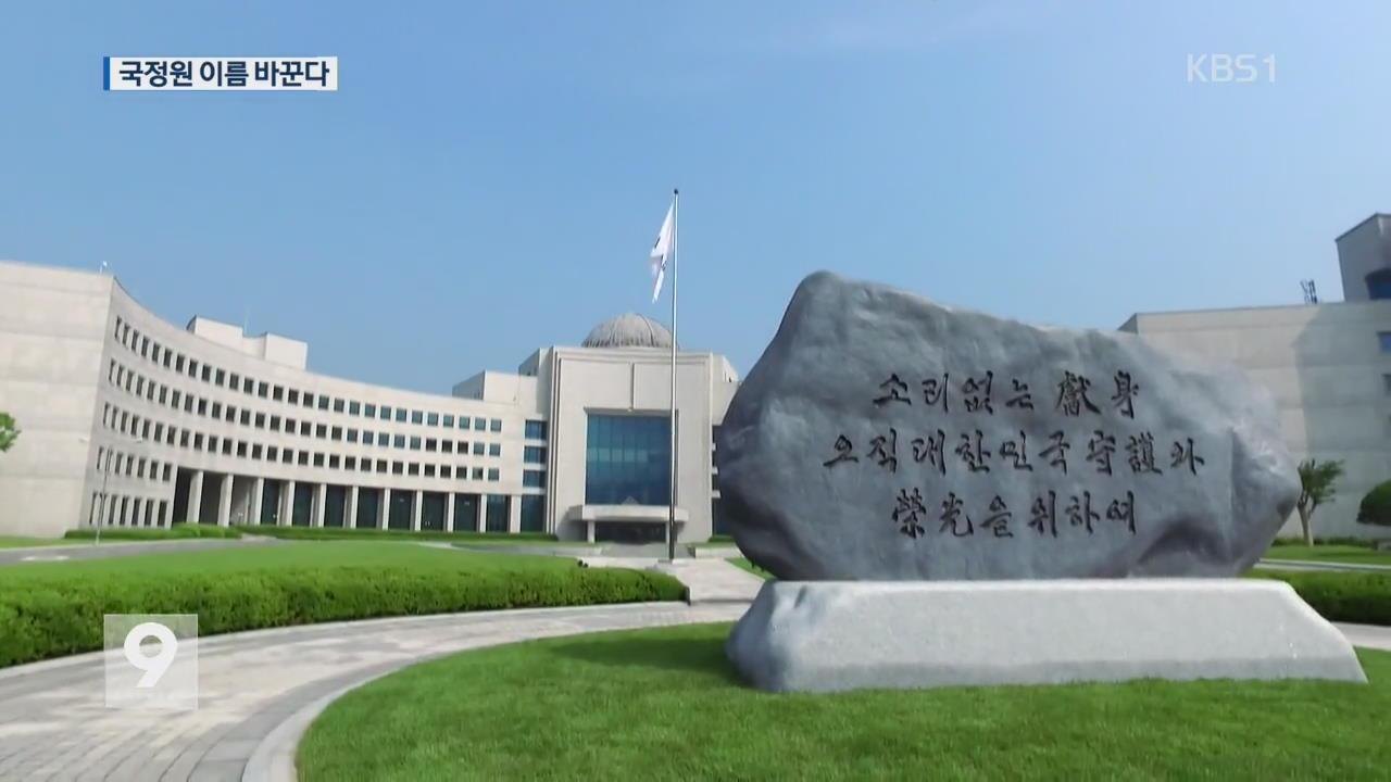 국정원 이름 또 바꾼다…'국가·중앙' 배제