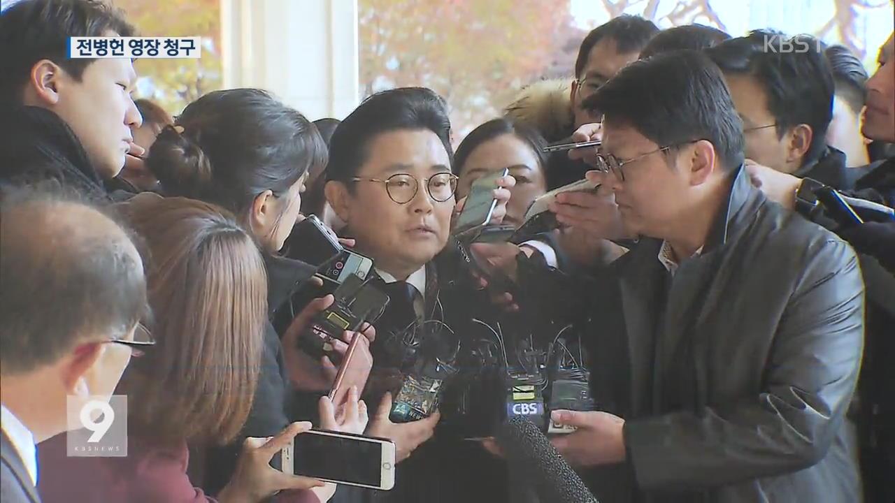 """전병헌 前 수석 구속영장 청구…""""수억대 뇌물·횡령"""""""