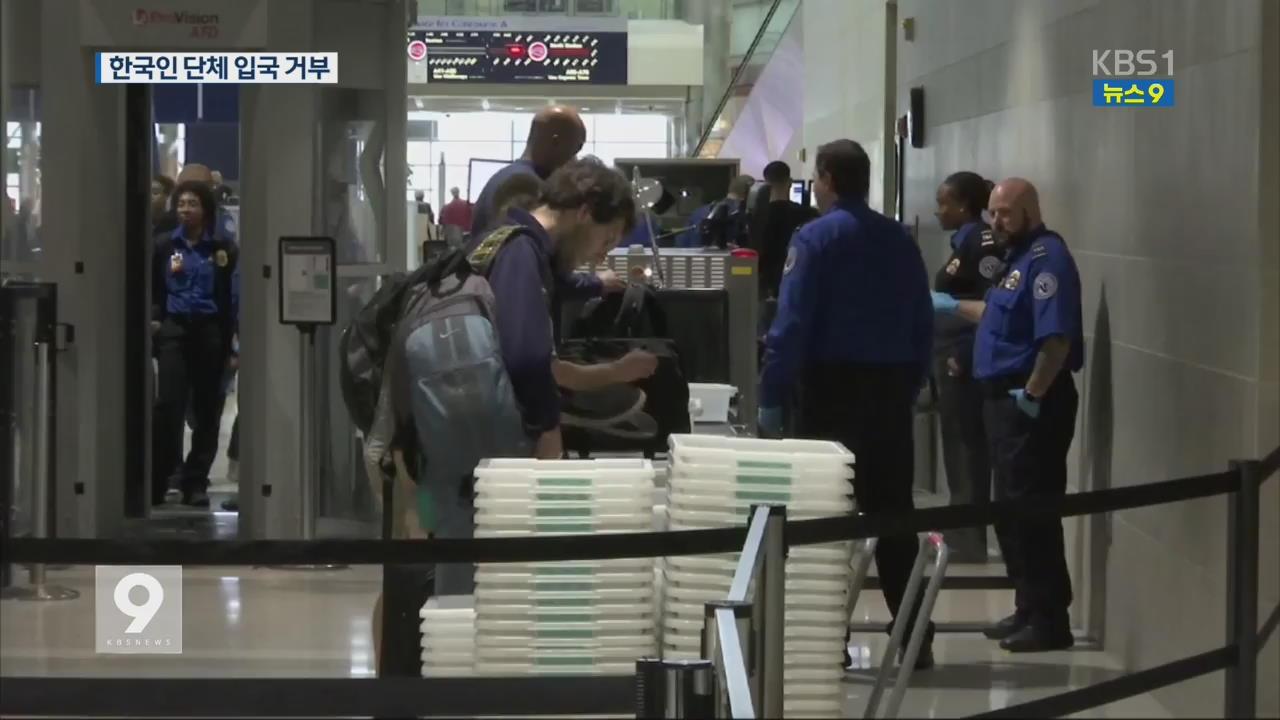 美 공항서 한국인 85명 '입국 거부' 당한 사연은?