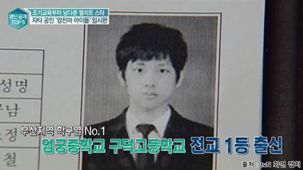 [K스타] 수능에 도전한 ★들…연예인들의 대입 성적표는?