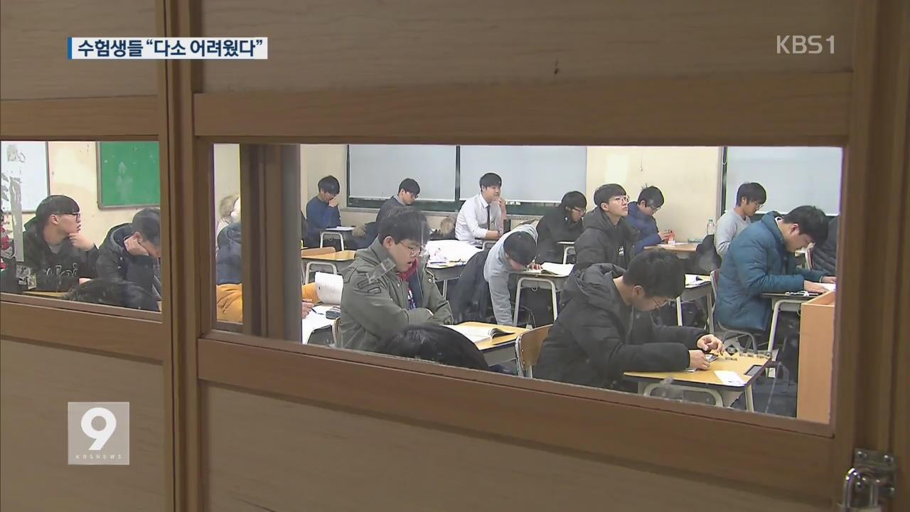"""지난해 못지않은 '불수능'…""""국어·수학 어려웠다"""""""