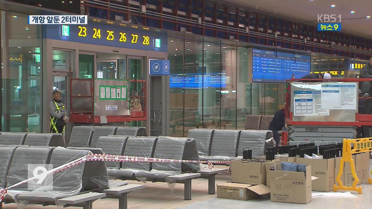 [앵커&리포트] 인천공항 재도약…개항 앞둔 2터미널