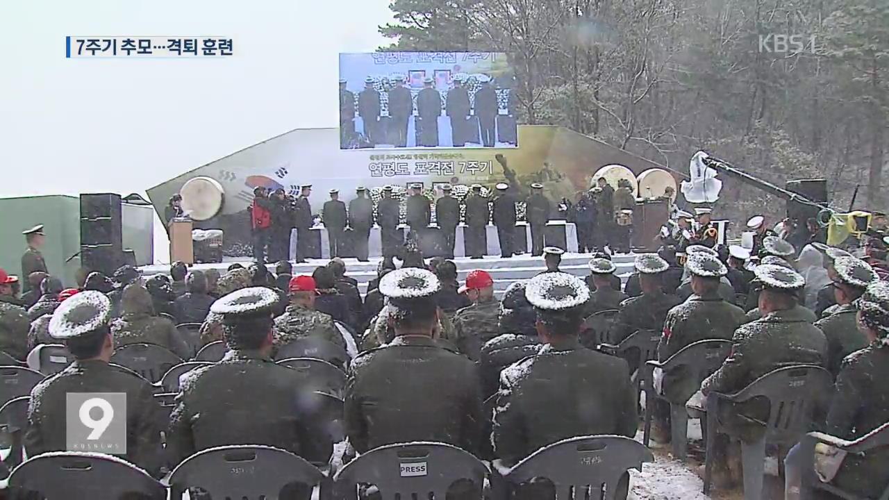 '연평도 포격전' 7주기 추모식…해병대 격퇴 훈련