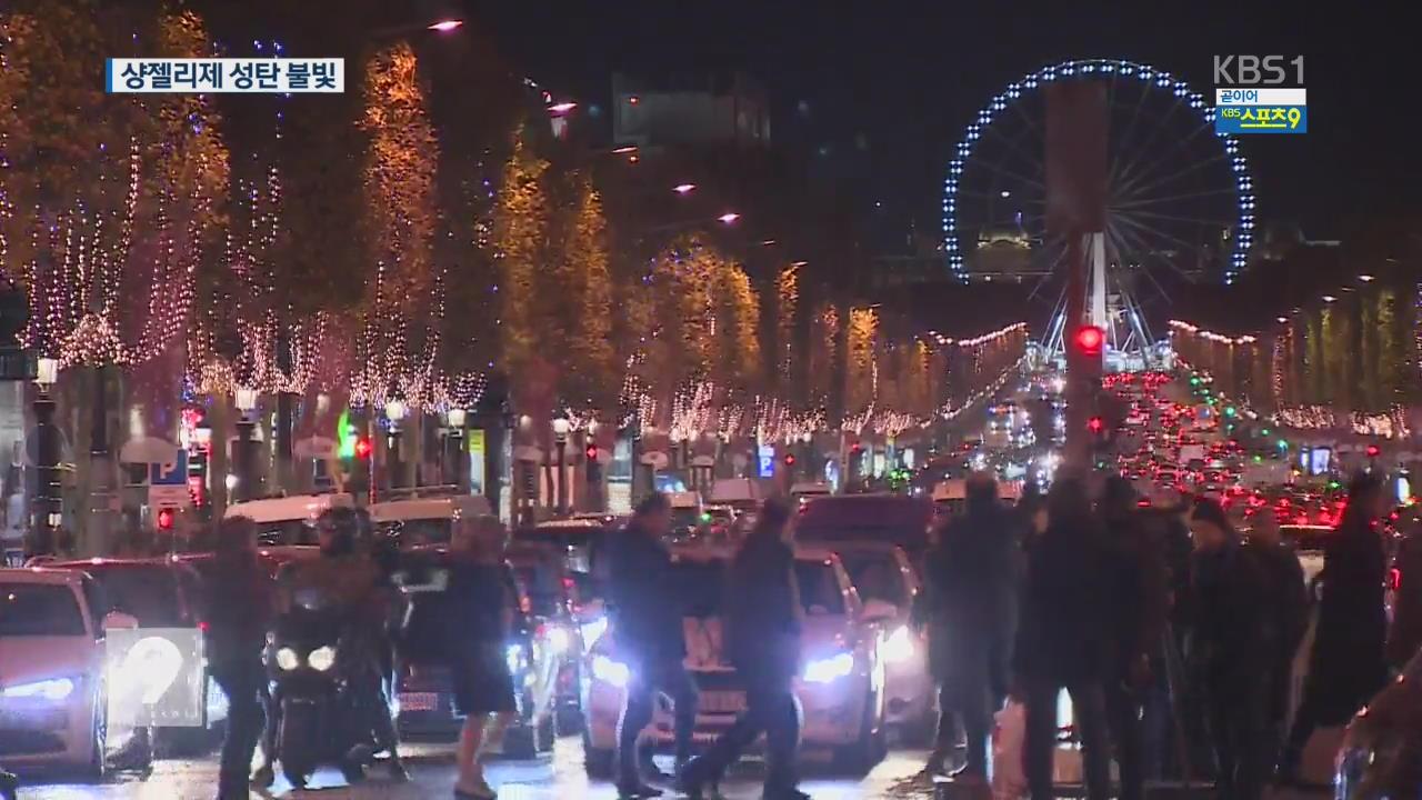 파리 밤 밝힌 샹젤리제 성탄 조명…크리스마스 시장은 '폐장'