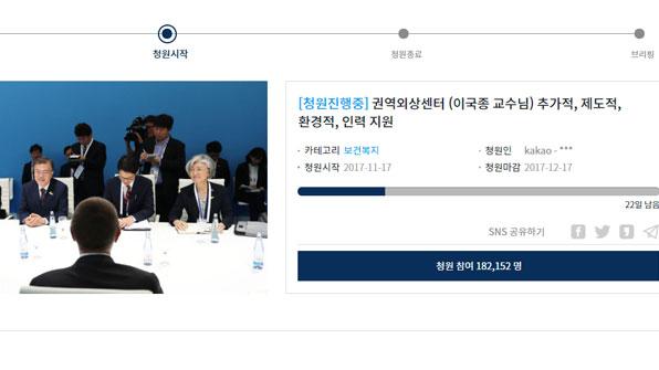 """""""외상센터 지원"""" 靑 청원 18만 돌파…무서운 '이국종 효과'"""