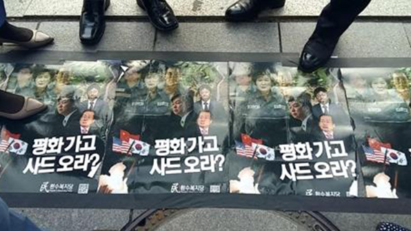 촛불집회서 '특정후보 비방' 벽보 붙인 원외 정당원 2명 벌금형