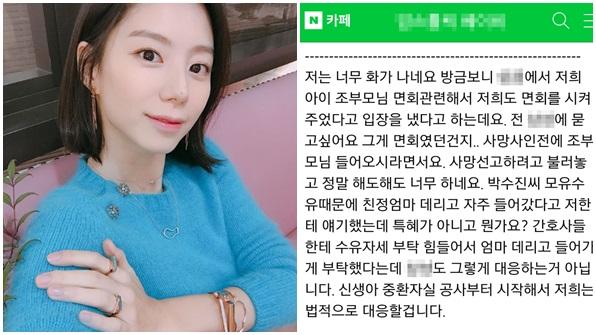 """[K스타] '박수진 특혜' 병원 """"연예인 특혜 아냐""""…진실은?"""