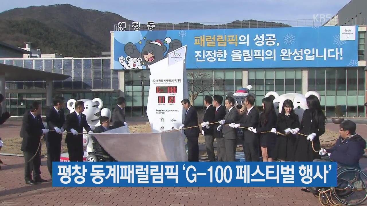 평창동계패럴림픽 'G-100 페스티벌 행사'
