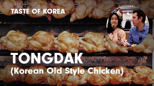 [Taste of Korea] TongDak (Korean old-style grilled chicken)