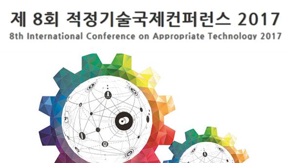 과기정통부, 제8차 '적정기술 국제컨퍼런스' 개최