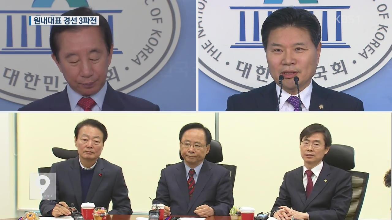 한국당 원내대표 경선 스타트…3파전 구도