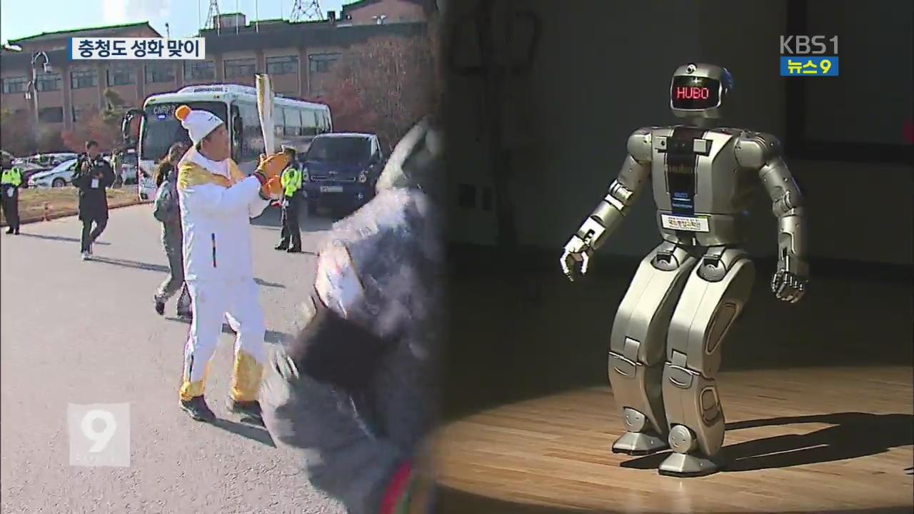 충청도 누비는 평창 성화…로봇 '휴보'도 봉송
