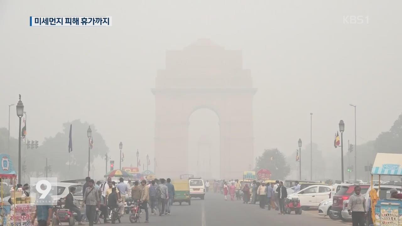 미세먼지 뒤덮인 뉴델리…WHO 권고치 100배