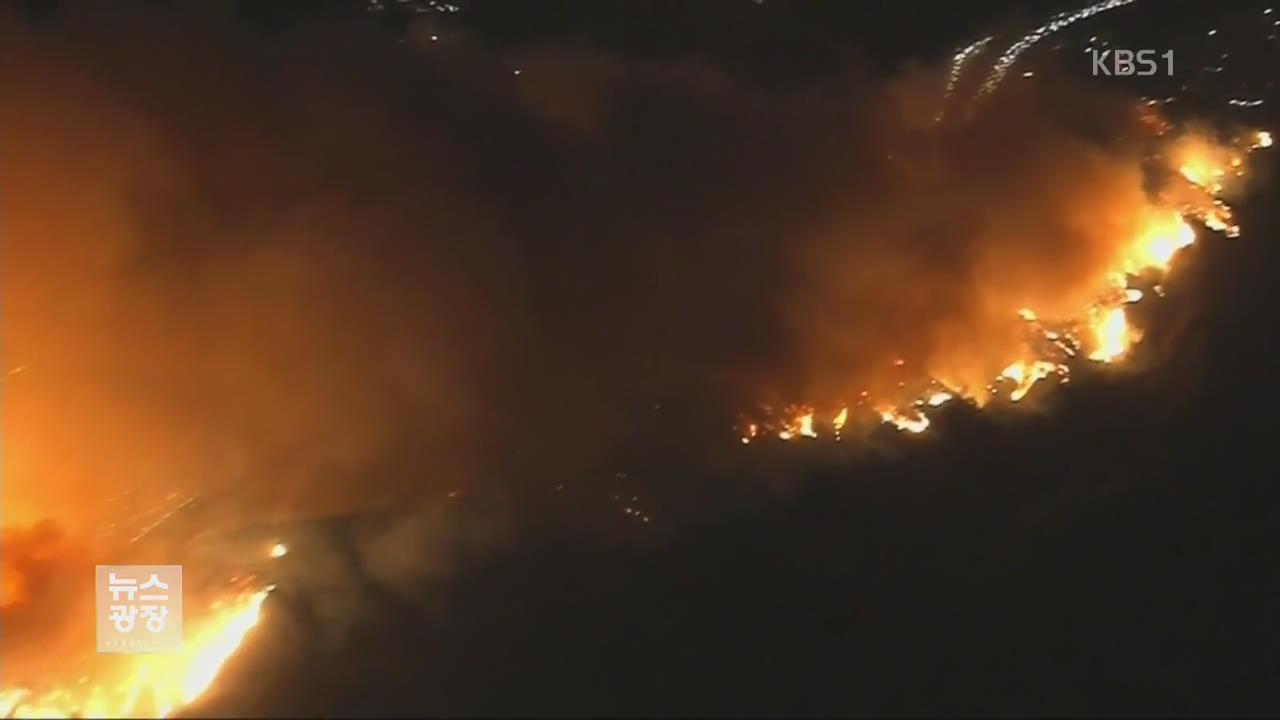 美 캘리포니아 '동시다발' 대형 산불 사흘째 확산