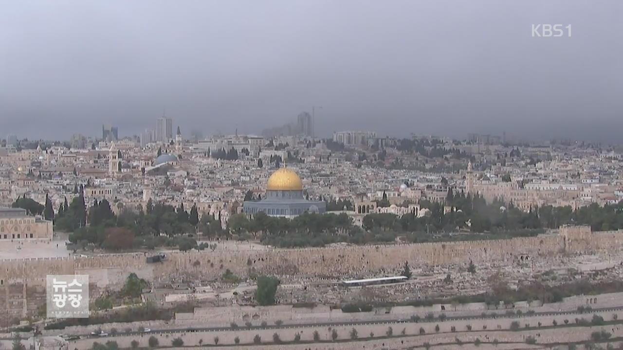 """트럼프 """"예루살렘은 이스라엘 수도""""…국제사회 반대"""
