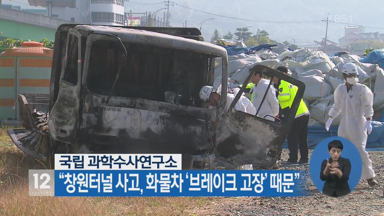 """국과수 """"창원터널 사고, 화물차 '브레이크 고장' 때문"""""""