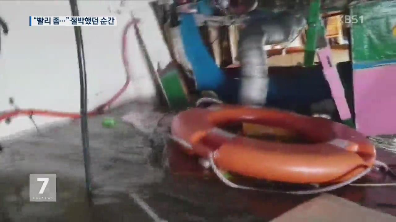 """생존자 통화 녹취록 공개…""""숨이 안 쉬어져요"""""""