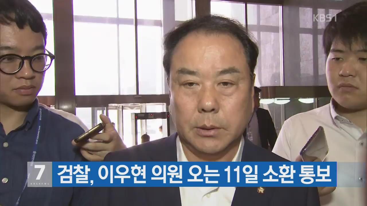 검찰, 이우현 의원 오는 11일 소환 통보