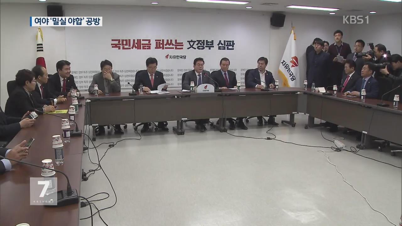 11일부터 임시국회…예산안 '밀실 야합' 공방